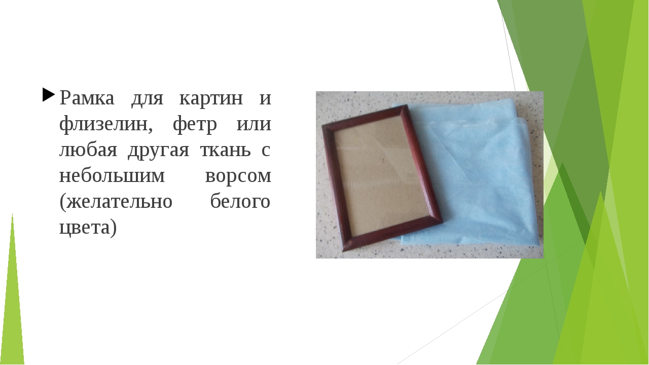 Рамка для картин и флизелин, фетр или любая другая ткань с небольшим ворсом (...