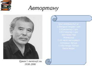 Автортану Ермек Өтетілеуұлы 1938-2006 Шығармашылығы: 1.Балдырғандар үшін 2.Е