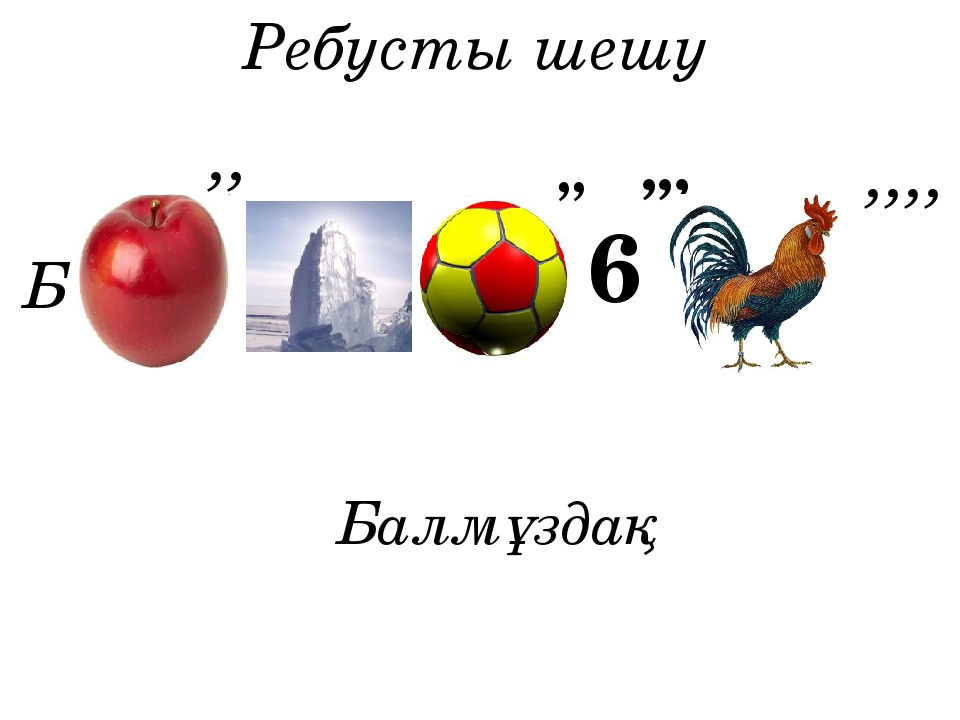 Б ,, ,,,, Ребусты шешу Балмұздақ ,, ,,, 6