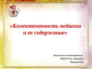 «Компетентность педагога и ее содержание» Выполнила ст.воспитатель МКДОУ-д/с