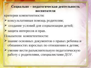 Социально – педагогическая деятельность воспитателя критерии компетентности: