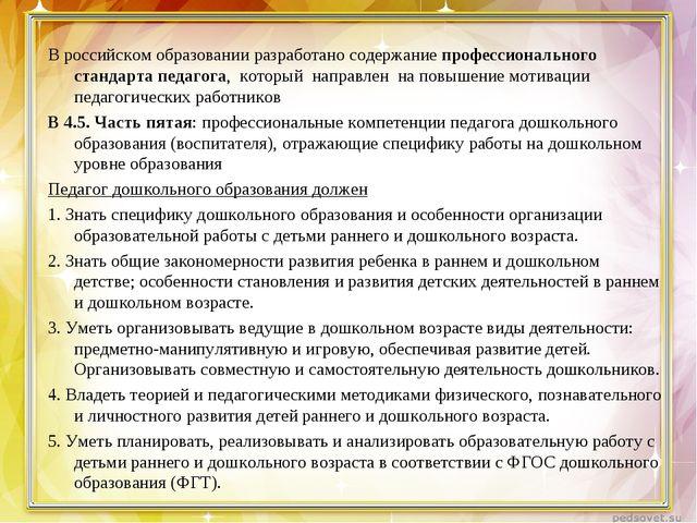 В российском образовании разработано содержание профессионального стандарта...