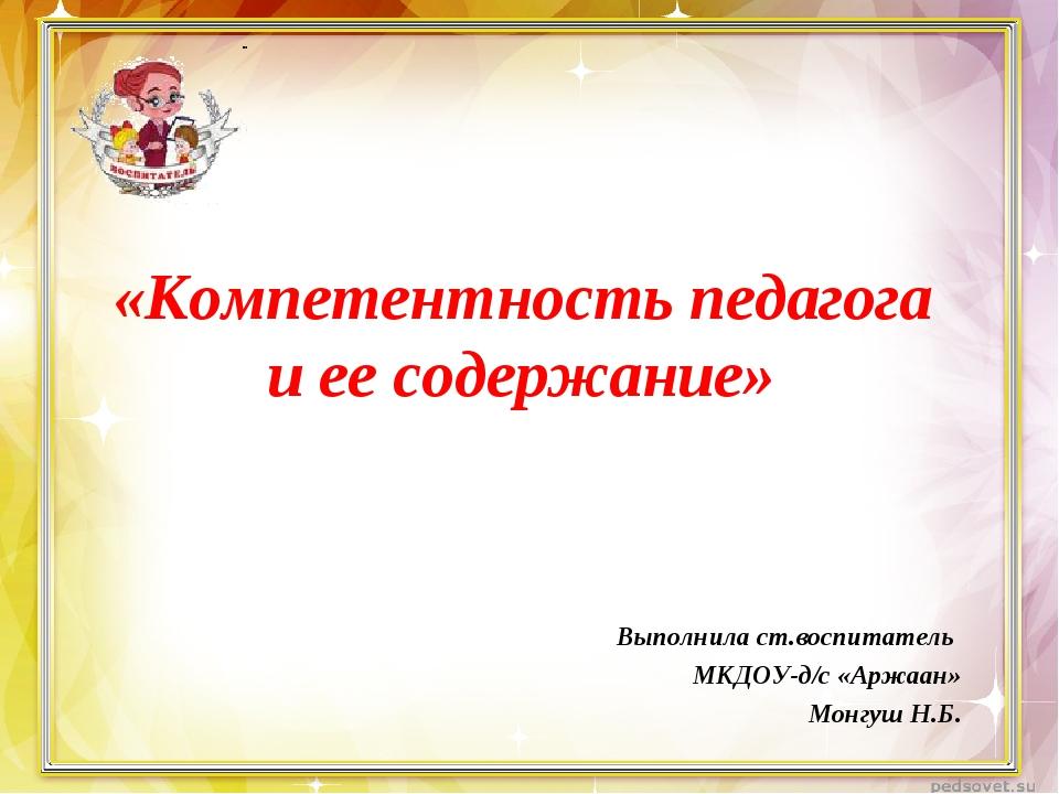 «Компетентность педагога и ее содержание» Выполнила ст.воспитатель МКДОУ-д/с...
