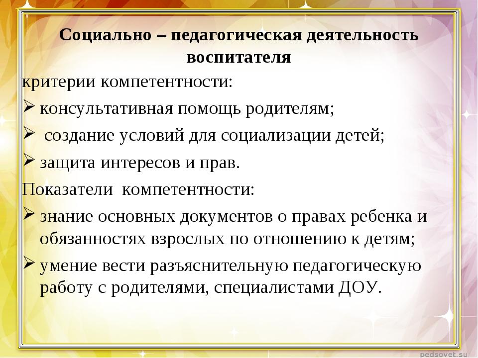 Социально – педагогическая деятельность воспитателя критерии компетентности:...