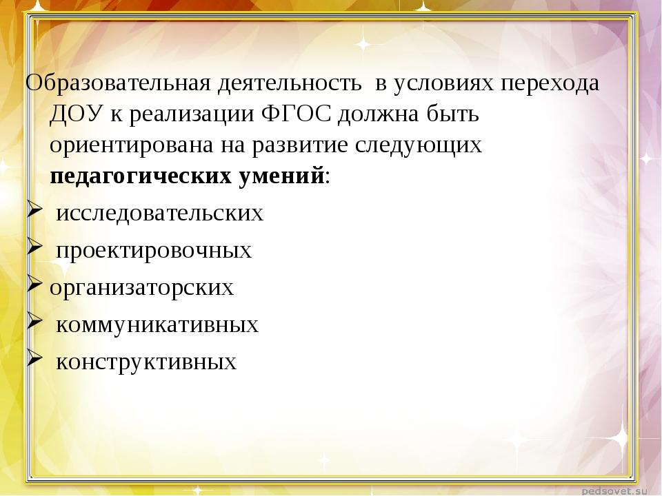 Образовательная деятельность в условиях перехода ДОУ к реализации ФГОС должн...