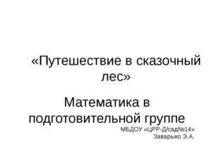 «Путешествие в сказочный лес» Математика в подготовительной группе МБДОУ «ЦРР