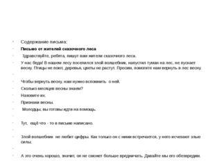 Содержание письма: Письмо от жителей сказочного леса Здравствуйте, ребята, п