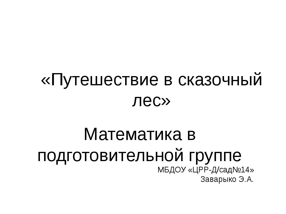 «Путешествие в сказочный лес» Математика в подготовительной группе МБДОУ «ЦРР...