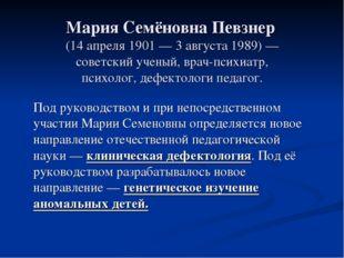 Мария Семёновна Певзнер (14 апреля1901—3 августа1989)— советскийученый