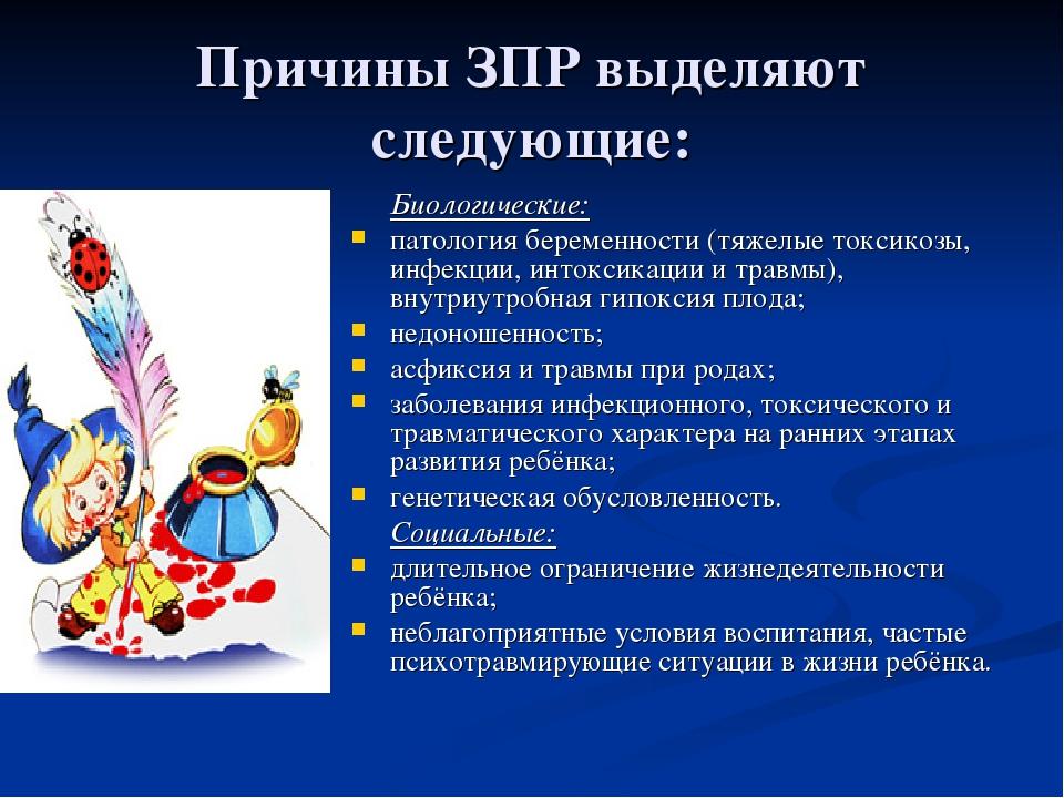 Причины ЗПР выделяют следующие: Биологические: патология беременности (тяжел...
