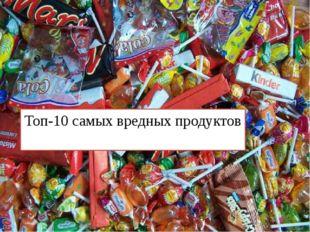 Топ-10 самых вредных продуктов