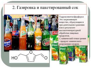 2. Газировка и пакетированный сок Гидроксиметилфурфурол Это загрязняющее веще