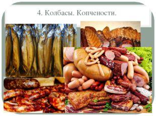 4. Колбасы. Копчености.