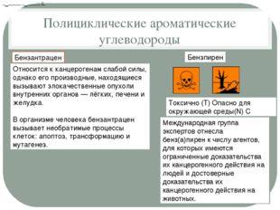 Полициклические ароматические углеводороды Бензантрацен Относится к канцероге