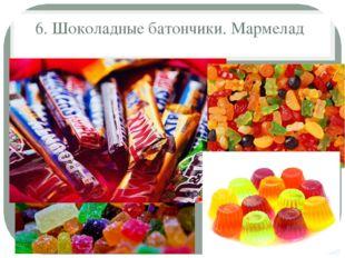 6. Шоколадные батончики. Мармелад