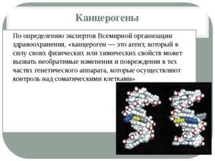 Канцерогены По определению экспертовВсемирной организации здравоохранения, «