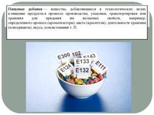 Пищевые добавки— вещества, добавляющиеся в технологических целях впищевые п