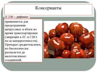 Консерванты Е 230 – дифенил применяется для предохранения цитрусовых и яблок