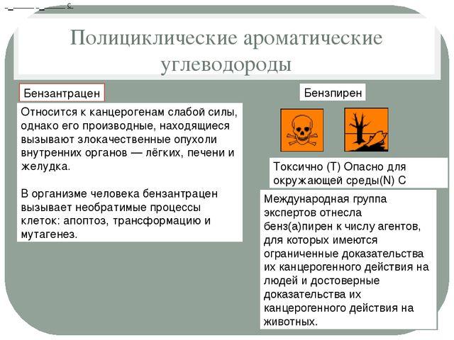 Полициклические ароматические углеводороды Бензантрацен Относится к канцероге...