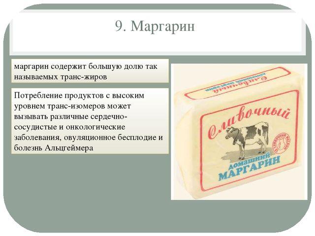 9. Маргарин маргарин содержит большую долю так называемых транс-жиров Потребл...