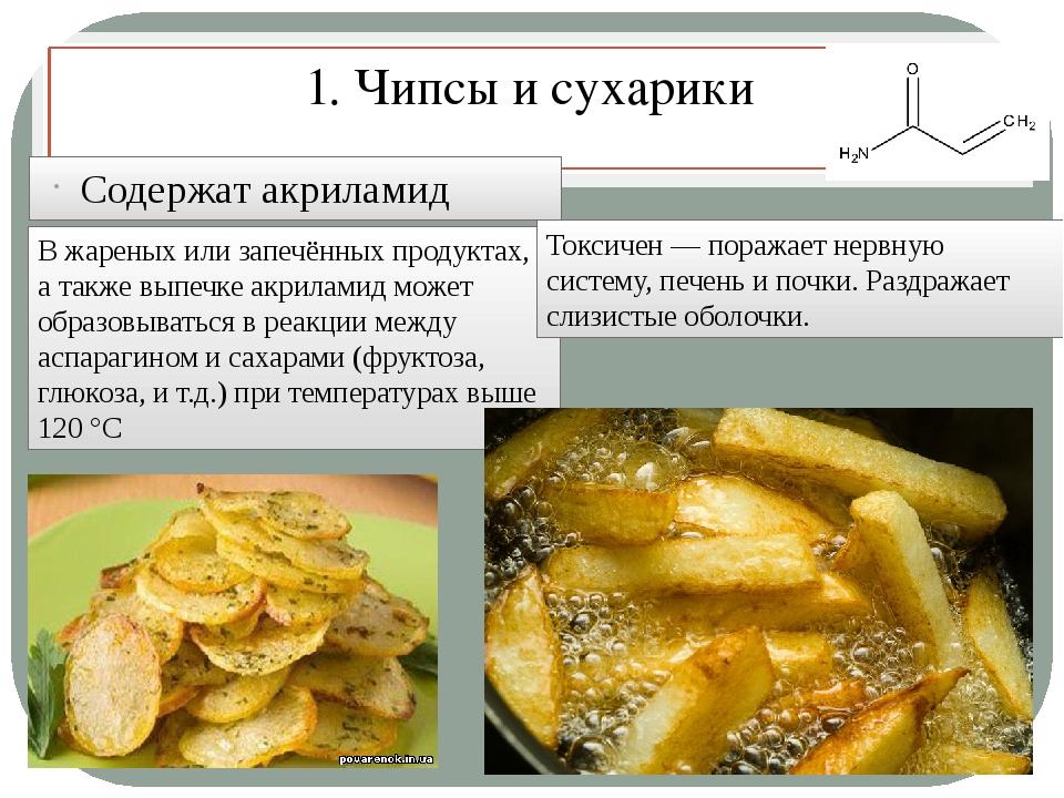 1. Чипсы и сухарики Содержат акриламид В жареных или запечённых продуктах, а...