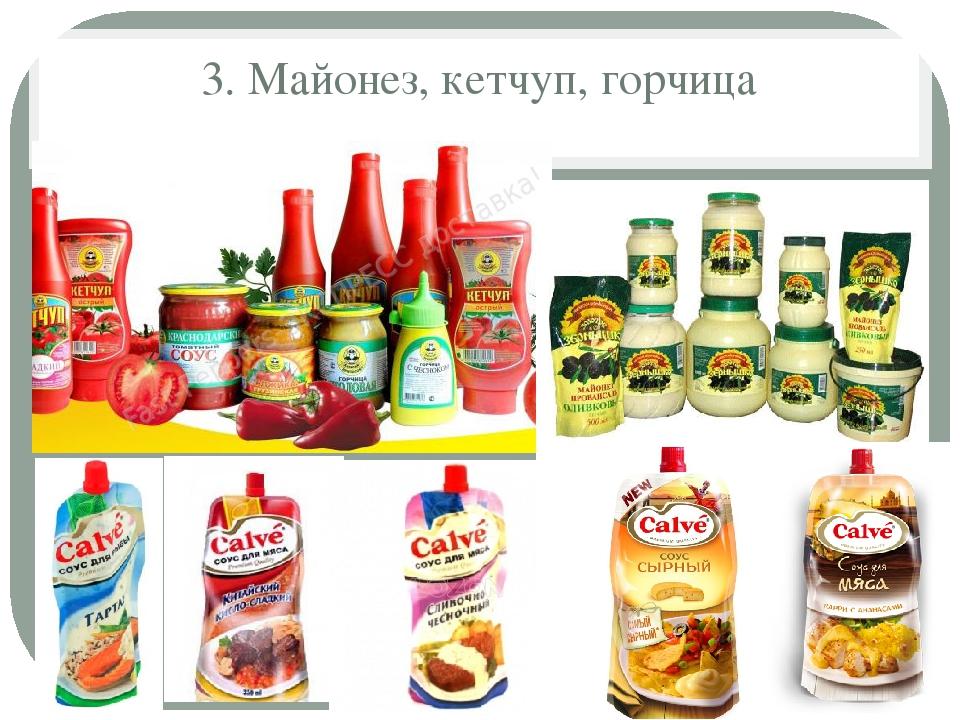 3. Майонез, кетчуп, горчица