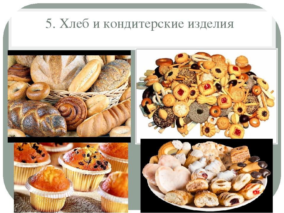 5. Хлеб и кондитерские изделия