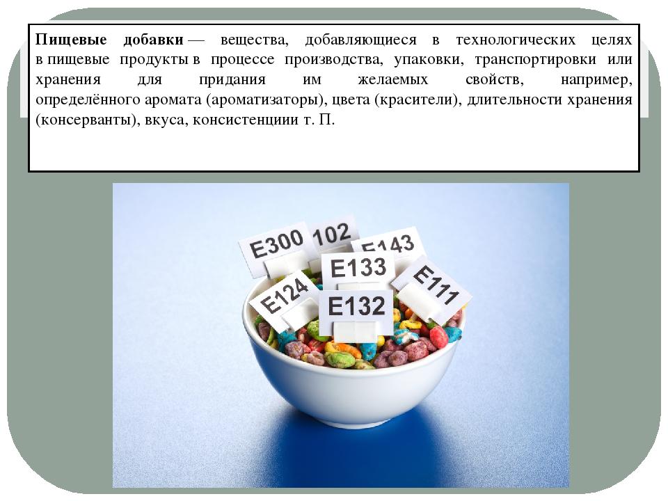 Пищевые добавки— вещества, добавляющиеся в технологических целях впищевые п...