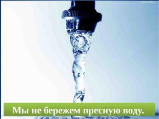Мы не бережем пресную воду. wallpaper.goodfon.ru