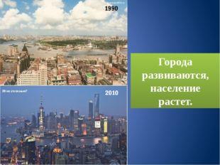 Города развиваются, население растет. wallpaper.goodfon.ru
