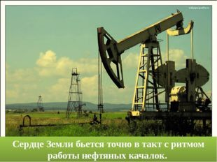 Сердце Земли бьется точно в такт с ритмом работы нефтяных качалок. wallpaper.