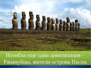 wallpaper-yaport.ru Погибла еще одна цивилизация - Рапануйцы, жители острова