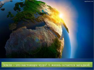 aqpictures.com Земля – это настоящее чудо! А жизнь остается загадкой.
