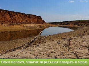 Реки мелеют, многие перестают впадать в моря. wallpaper.goodfon.ru