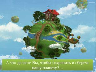 А что делаете Вы, чтобы сохранить и сберечь нашу планету?… iunewind.com iunew