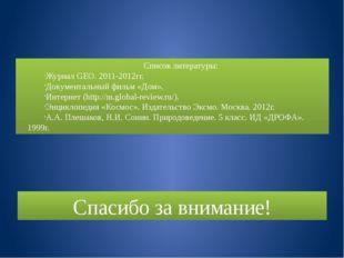 Список литературы: Журнал GEO. 2011-2012гг. Документальный фильм «Дом». Интер