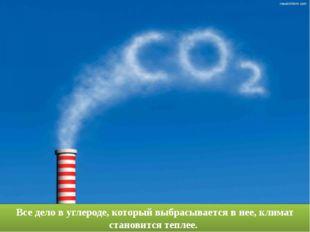 wallpaper.goodfon.ru Все дело в углероде, который выбрасывается в нее, климат