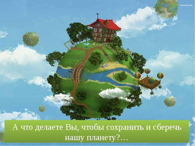 А что делаете Вы, чтобы сохранить и сберечь нашу планету?… iunewind.com iunew...
