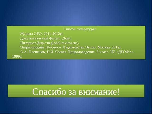 Список литературы: Журнал GEO. 2011-2012гг. Документальный фильм «Дом». Интер...