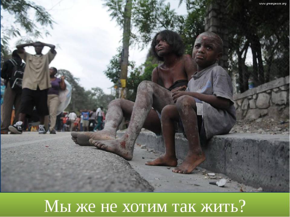 Мы же не хотим так жить? www.greenpeace.org