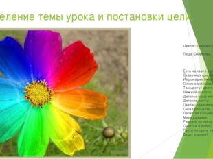 Определение темы урока и постановки цели. Цветик-семицветик Люда Смирнова Ест