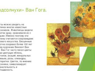 «Подсолнухи» Ван Гога. Цветы можно увидеть на картинах многих известных худож