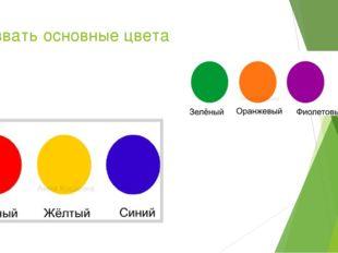 Назвать основные цвета