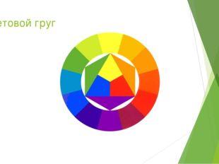 Цветовой груг