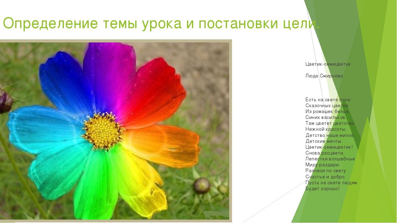 Определение темы урока и постановки цели. Цветик-семицветик Люда Смирнова Ест...