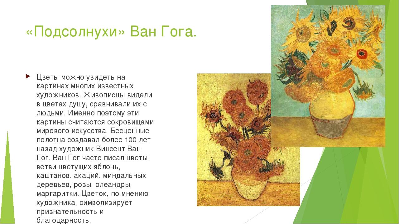 «Подсолнухи» Ван Гога. Цветы можно увидеть на картинах многих известных худож...
