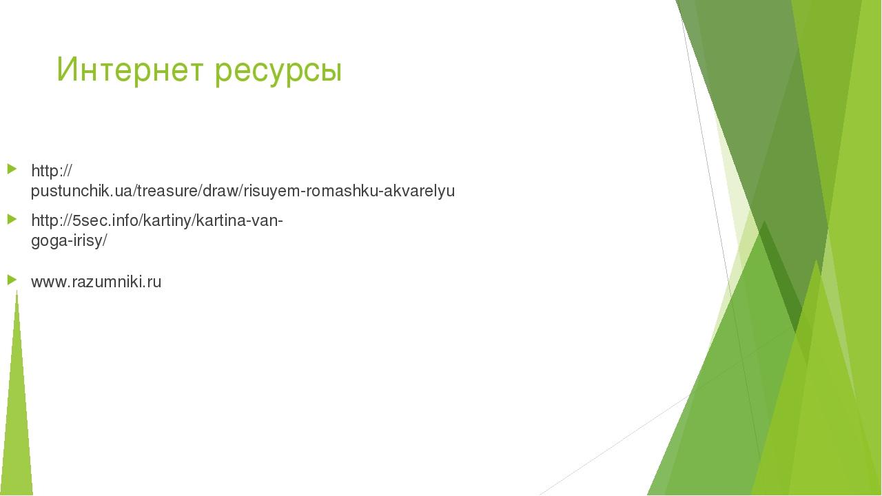 Интернет ресурсы http://pustunchik.ua/treasure/draw/risuyem-romashku-akvarely...
