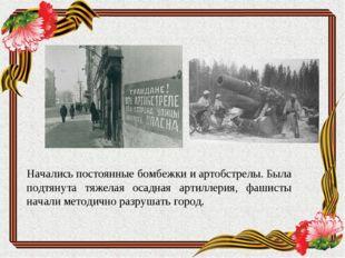 Начались постоянные бомбежки и артобстрелы. Была подтянута тяжелая осадная ар