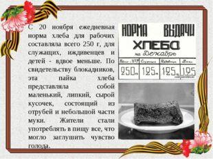 С 20 ноября ежедневная норма хлеба для рабочих составляла всего 250 г, для сл