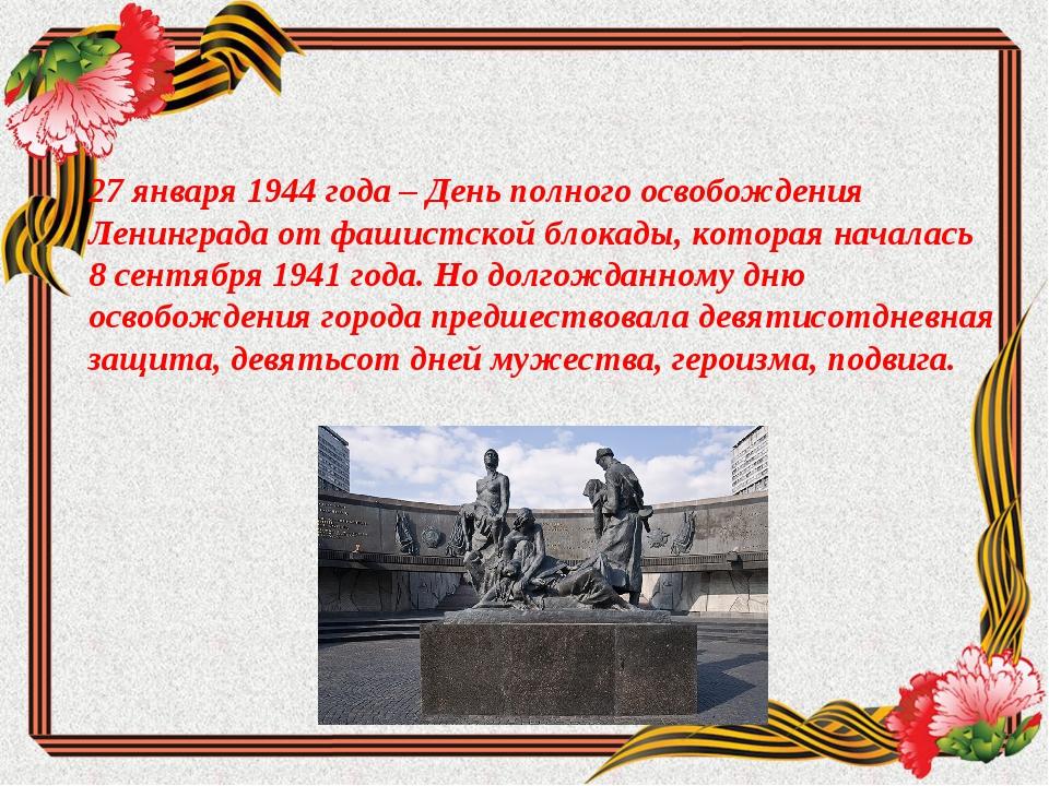 27 января 1944 года – День полного освобождения Ленинграда от фашистской блок...